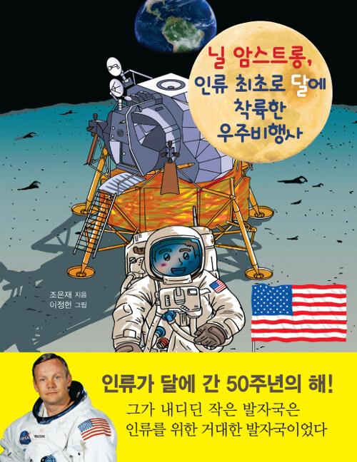 [중고] 닐 암스트롱, 인류 최초로 달에 착륙한 우주비행사