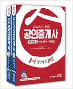 2020 무크랜드 & 공인모 공인중개사 기본서 1차 세트 - 전2권