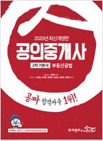 2020 무크랜드 & 공인모 공인중개사 기본서 2차 부동산공법