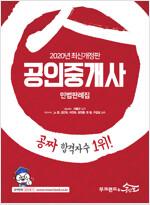 2020 무크랜드 & 공인모 공인중개사 민법판례집