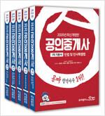 2020 무크랜드 & 공인모 공인중개사 기본서 세트 - 전5권