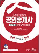 2020 무크랜드 & 공인모 공인중개사 기본서 1차 민법 및 민사특별법
