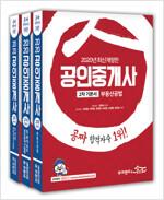 2020 무크랜드 & 공인모 공인중개사 기본서 2차 세트 - 전3권