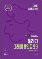 김기훈 공무원 영문법 풀리다 그래머 포인트 99