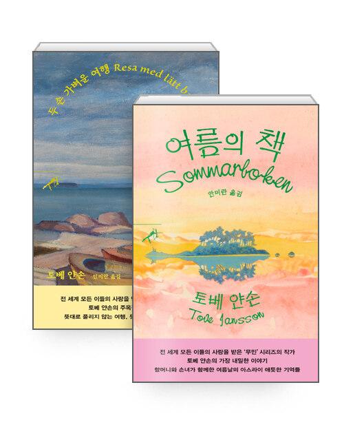 [세트] 여름의 책 +  두 손 가벼운 여행 -  전2권