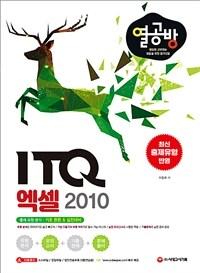 (열공방) ITQ 엑셀 2010