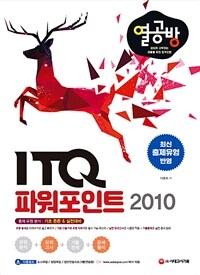 (열공방) ITQ 파워포인트 2010