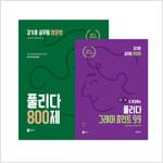 김기훈 공무원 영문법 풀리다 세트 - 전2권