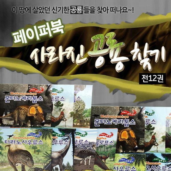 사라진공룡찾기 전12권 (페이퍼백)