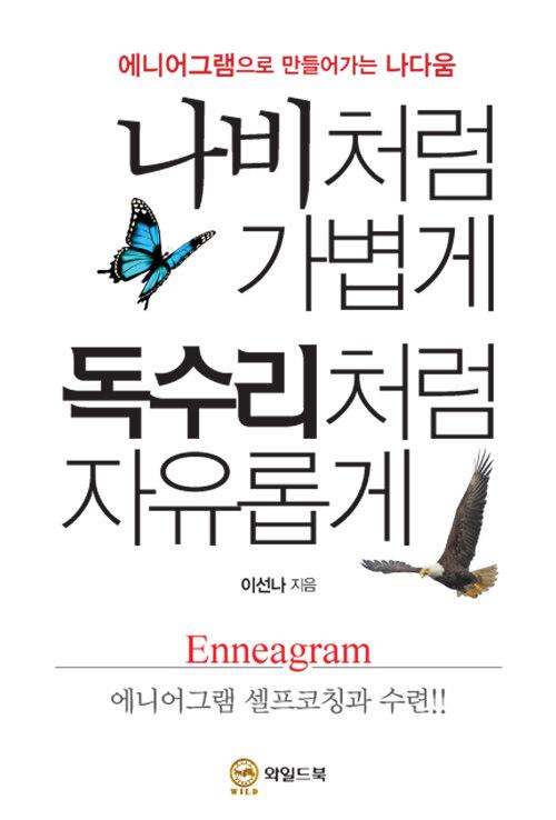 나비처럼 가볍게 독수리처럼 자유롭게 : 에니어그램으로 만들어가는 나다움