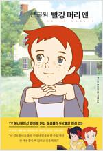빨강 머리 앤 (큰글씨책)