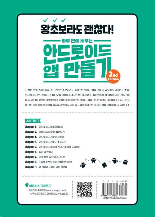 (하루 만에 배우는) 안드로이드 앱 만들기 / 2nd ed
