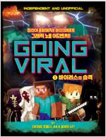 고잉 바이럴 1 : 바이러스의 습격