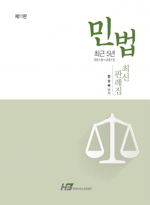 민법 최근 5년 최신 판례집