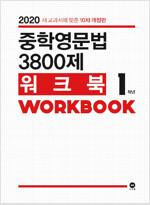중학영문법 3800제 워크북 1학년 (2020년)