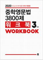 중학영문법 3800제 워크북 3학년 (2020년)