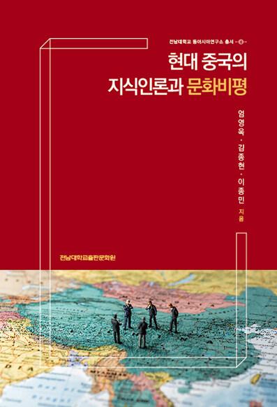 현대 중국의 지식인론과 문화비평