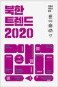 [중고] 북한 트렌드 2020