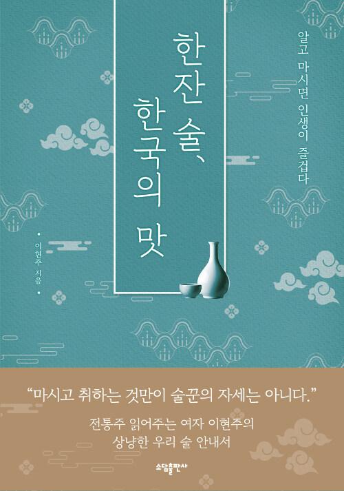 한잔 술, 한국의 맛