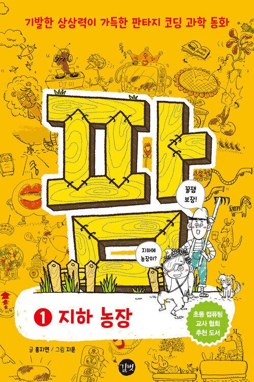 코딩과학동화 팜 1 - 지하농장 (lite)