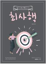 2020 최영희 사회 핵심요약집