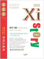 Xistory 자이스토리 국어 기본 : 독서+문학+문법+화법+작문 (2020년)