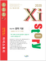 Xistory 자이스토리 수능 국어 문학 기본 (2020년)