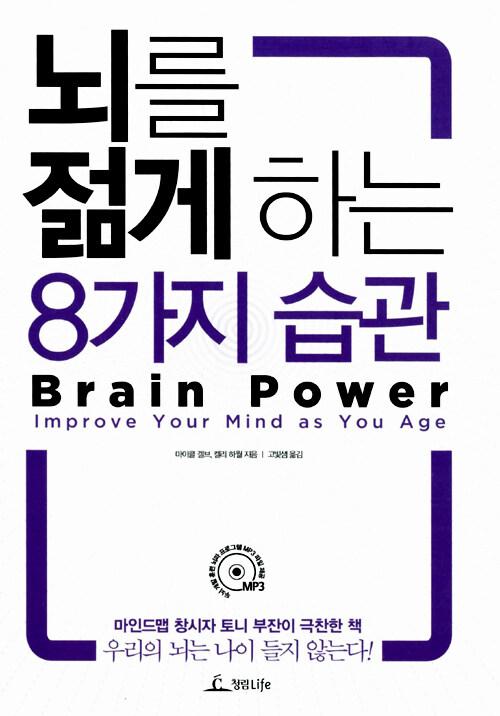 뇌를 젊게 하는 8가지 습관