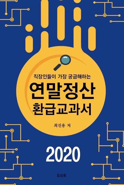 연말정산 환급교과서 2020
