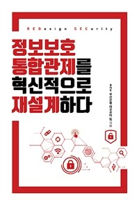 정보보호 통합관제를 혁신적으로 재설계하다 : redesign security