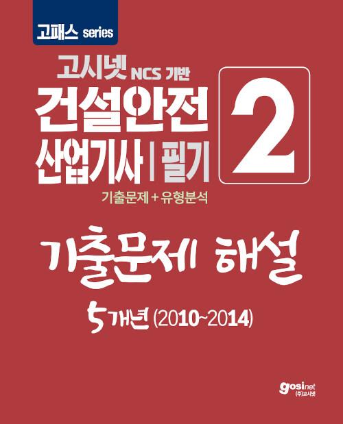 2020 고패스 건설안전산업기사 필기 2 : 기출문제 해설 5개년(2010~2014)