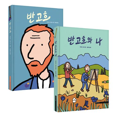 [세트] 반 고흐 + 반 고흐와 나 - 전2권