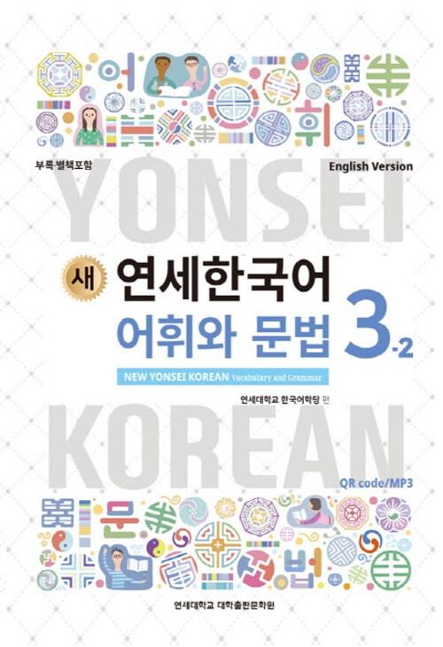 새 연세한국어 어휘와 문법 3-2 (English Version)