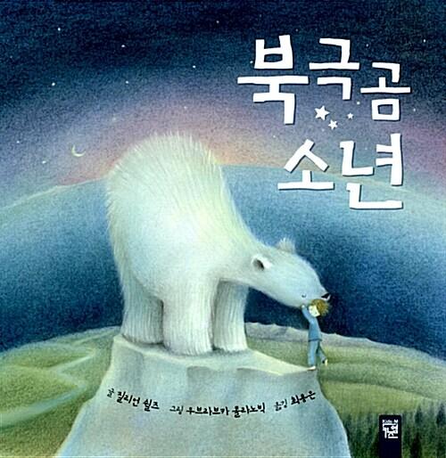북극곰 소년