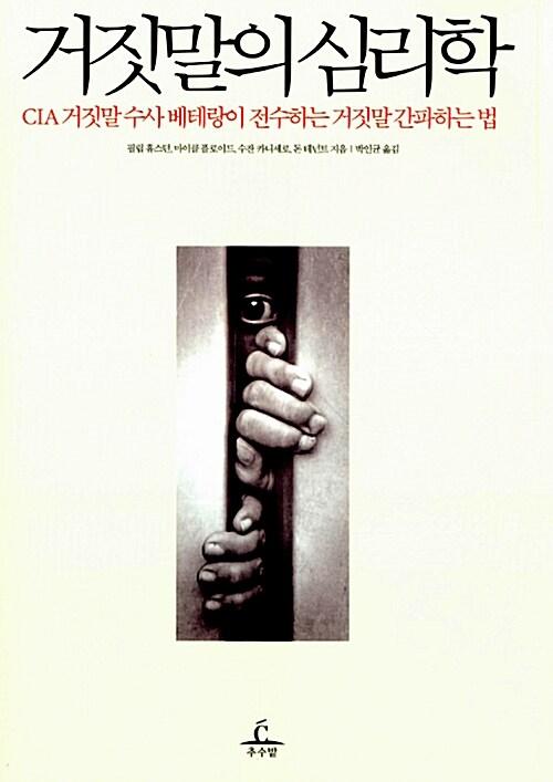 온라인 서점으로 이동 ISBN:8992355939