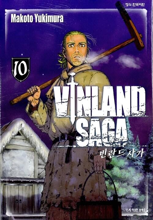 [중고] 빈란드 사가 Vinland Saga 10