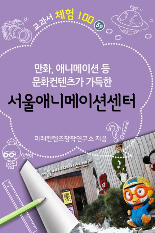 교과서 체험 100 : 59 서울애니메이션센터