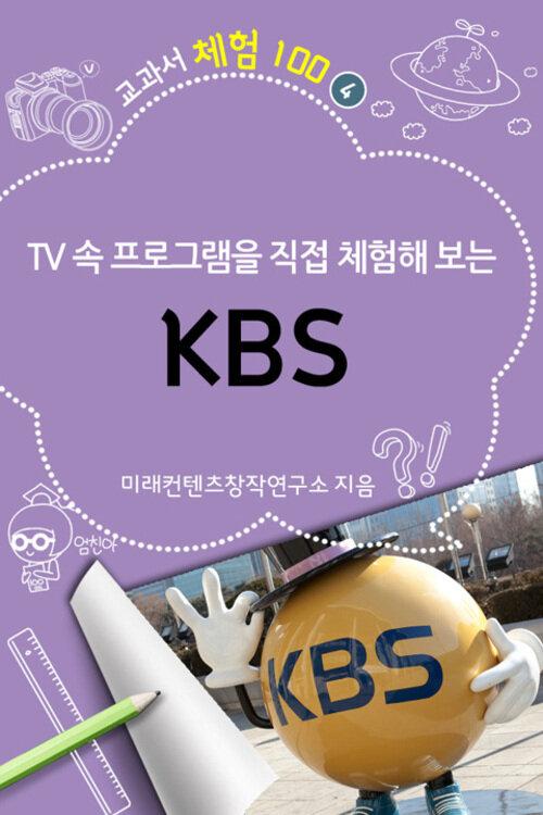교과서 체험 100 : 04 KBS