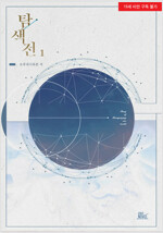 [세트] [BL] 탐색전 (총2권/완결) (완결)