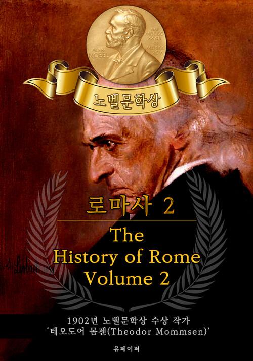로마사, 2부 - The History of Rome, Volume 2(노벨문학상 작품 시리즈 :  영문판)