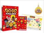 Go Go 카카오프렌즈 1 : 프랑스 (윈터 에디션)