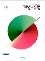 개념 + 유형 고등 수학 기하 (2021년용)