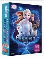 디즈니 겨울왕국 2 스페셜 에디션 : 마법의 숲