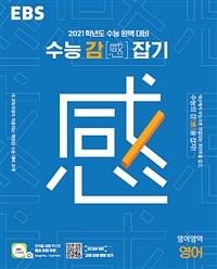 EBS 수능 감(感) 잡기 영어영역 영어 (2020년)