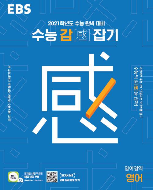 [중고] EBS 수능 감(感) 잡기 영어영역 영어 (2020년)