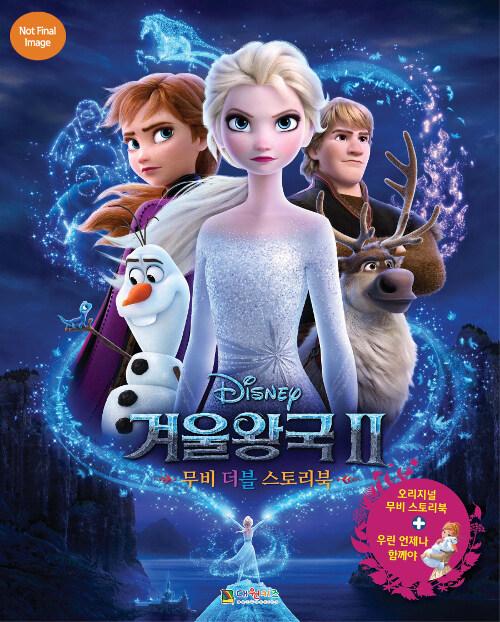 디즈니 겨울왕국 2 무비 더블 스토리북