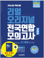 리얼 오리지널 전국연합 3개년 모의고사 12회 고1 영어 (2020년)