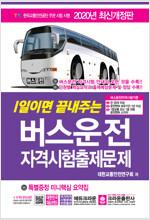 2020 1일이면 끝내주는 버스운전 자격시험 출제문제 (8절)