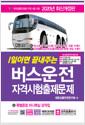 [중고] 2020 1일이면 끝내주는 버스운전 자격시험 출제문제 (8절)