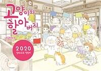 고양이와 할아버지 2020 일러스트북 캘린더